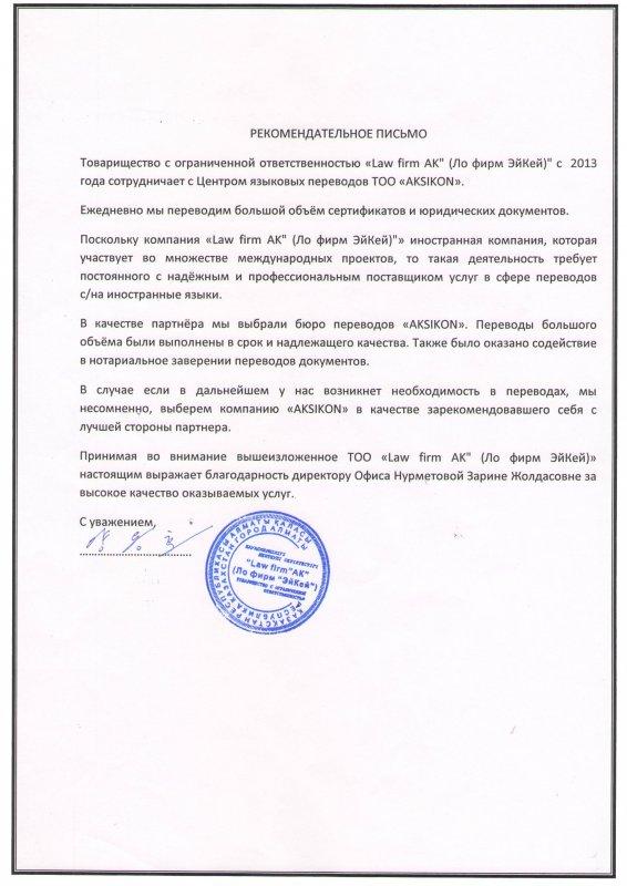 рекомендательное письмо образец переводчику - фото 8